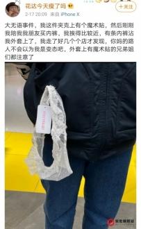 在商场被误以为是偷内裤的变态!?哈哈哈真的说不清了...