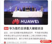迪拜传来消息,华为成功签约全球规模最大储能项目!