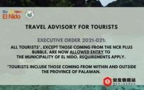 爱妮岛(El Nido)仍然禁止NCR Plus的游客