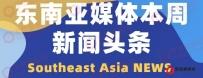 东南亚媒体本周新闻头条