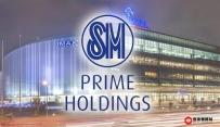 SM Prime首季净收入65亿比索