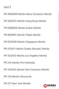 菲律宾航空取消了通过NAIA进行的更多国际航班