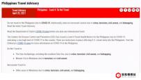 """美国对菲律宾旅行警告升至最高级 建议公民""""勿前往旅行"""""""